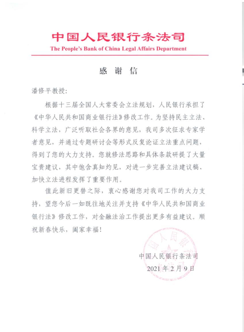 银行法研究会的五位专家受聘担任《商业银行法》的修改专家,受到中国人民银行的表扬!