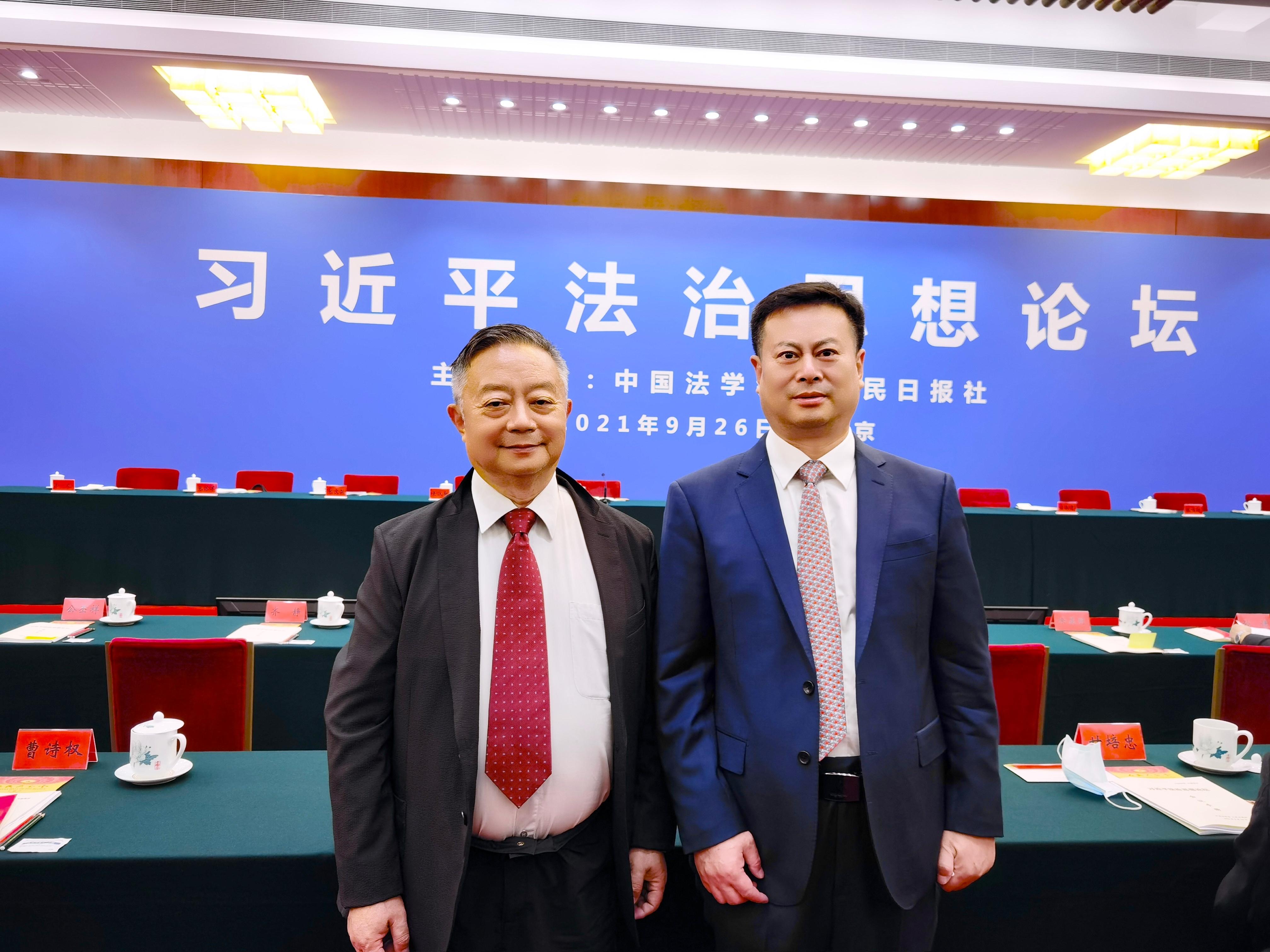 银行法学研究会王卫国会长、潘修平秘书长出席习近平法治思想论坛